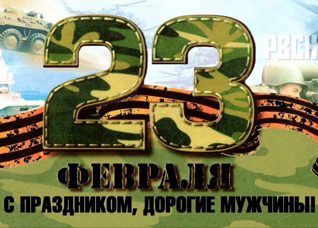 Красивая открытка 23 февраля мужчинам, хэллоуин